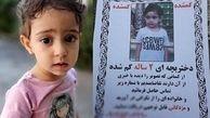 سرنوشت نامعلوم زهرا حسینی یکماهه شد/ پدر و مادر زهرا: مردم برایمان دعا کنند