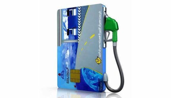 وانت بارها 100 لیتر سوخت بیشتر دریافت می کنند