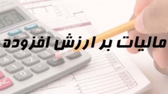 ۱۵ اردیبهشت؛ آخرین مهلت ارائه اظهارنامه مالیات بر ارزش افزوده