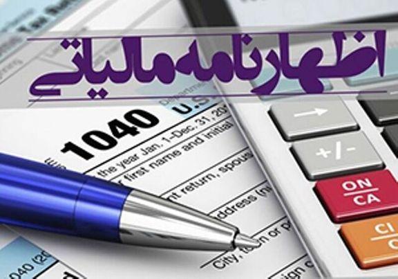 تمدید مهلت ارائه اظهارنامه مالیاتی مشاغل