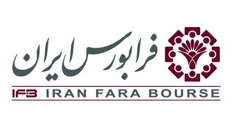 فرابورس ایران در سال 98 افزایش 290 درصدی درآمد حاصل از کارمزد معامللات را ثبت کرد