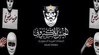 توئیتر حسابهای ارتش سایبری عربستان  و امارات را حذف کرد