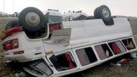 واژگونی مینی بوس در تصادف با پراید و اسپورتیج/  ۲۳ نفر مصدوم شدند