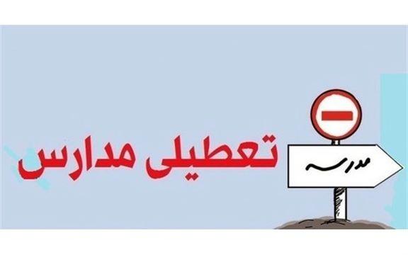 مدارس بندر عباس  شنبه 21 دی تعطیل است