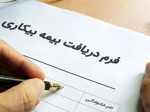 هفته آینده بیمه بیکاری 240 هزار متقاضی پرداخت خواهد شد