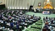 مجلس لایحه سرمایه گذارانی در عراق تصویب شد