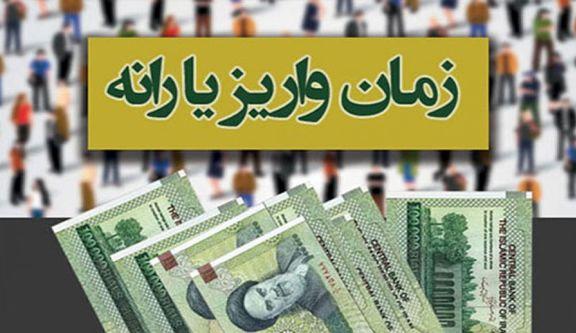یارانه خرداد ساعت 24 امشب واریز می شود