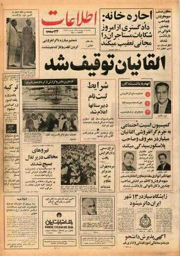 چگونگی برخورد با گرانفروشان در حکومت پهلوی