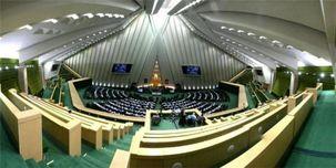مجلس شورای اسلامی لایحه قانون مبارزه با پولشویی را اصلاح کرد /  کلیه صاحبان مشاغل غیر مالی و موسسات غیرانتفاعی و همچنین اشخاص حقیقی و حقوقی ملزم به اجرای قانون مبارزه با تأمین مالی تروریسم هستند