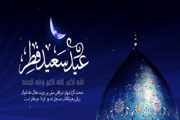 فردا جمعه عید فطر است