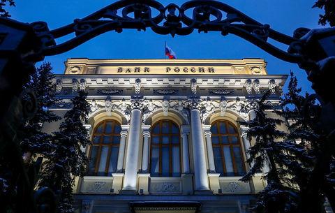 بانک مرکزی روسیه نرخ بهره را برای سومین بار کاهش داد