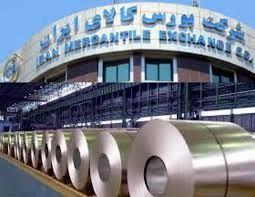 دادوستد ورق فولادی، تخال و بیش از ۹۷ هزار تن شمش بلوم در بورس کالا