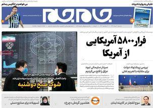 عناوین روزنامههای سهشنبه 21 مرداد 99