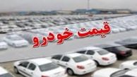 قیمت خودروهای داخلی و خارجی در 10 بهمن