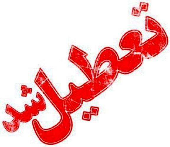 مدارس آذربایجان شرقی یکشنبه  20 بهمن تعطیل است