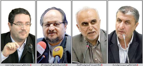 نتیجه تصویری برای 4 وزیر پیشنهادی روحانی
