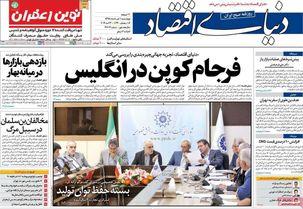 عناوین روزنامههای چهارشنبه اول خرداد 98