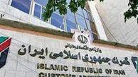 تغییر در ساختار گمرک ایران + سند