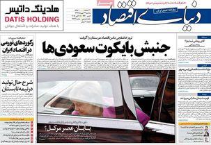 عناوین روزنامه های سه شنبه 24 مهرماه
