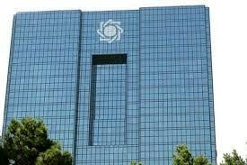 سه اقدام مهم بانک مرکزی در سال جاری چه بود؟