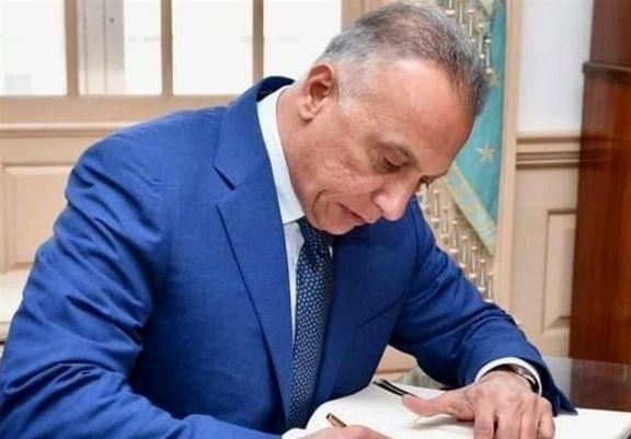 نامه پایان دوران نخست وزیری عادل عبدالمهدی صادر شد