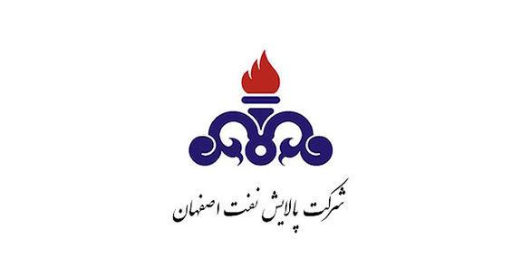 مرتضی ابراهیمی مدیرعامل پالایش نفت اصفهان شد