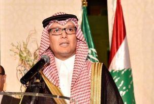 عربستان در لبنان سفیر فوق العاده تعیین کرد
