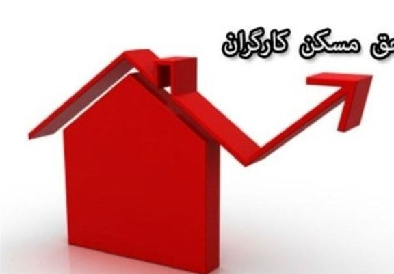 حق مسکن 450 هزار تومانی کارگران در کمیسیون اقتصادی دولت تصویب شد