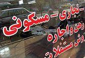 هزینه اجاره اداریهای موجود در برخی مناطق تهران