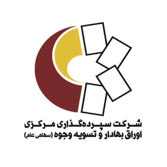 تکذیب اظهارات منتسب به معاون شرکت سپرده گذاری مرکزی در برخی از رسانه ها
