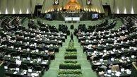 آغاز جلسه علنی مجلس با ریاست علی لاریجانی/رسیدگی به گزارش کمیسیون های امنیت ملی و امور داخلی کشور و شوراها