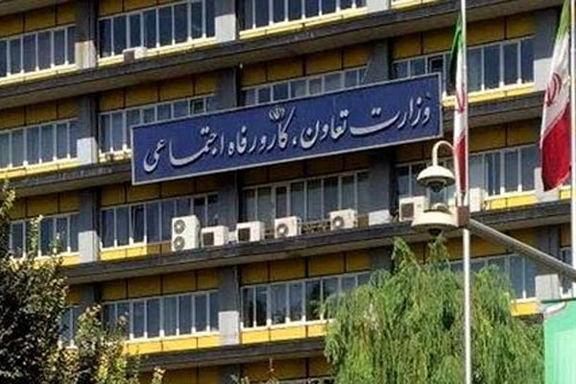 اسامی ۲۵ مدیر بازنشسته وزارت تعاون، کار و رفاه اجتماعی  منتشر شد