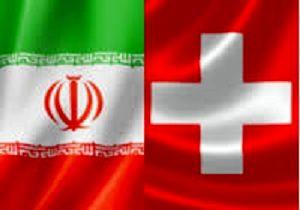 کمکهای بشردوستانه سوئیس با ایران عملیاتی شد