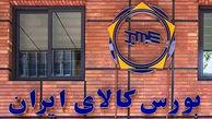 نخستین میزبانی تالار صادراتی بورس کالای ایران از عرضه شمش آلومینیوم