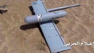 نیروهای یمنی پهپاد جاسوسی ائتلاف سعودی را ساقط کردند