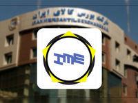 پذیرش بیش از ۲۷ هزار تن ضایعات ایران خودرو در بورس کالا