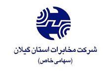 فردا اینترنت استان گیلان قطع می شود