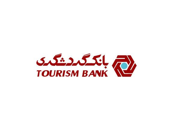بانک گردشگری مزایده برگزار می کند