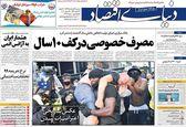 عناوین روزنامههای سهشنبه 27 خرداد 99
