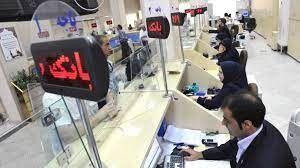ساعت کاری بانکهای خصوصی به روال قبل بازگشت