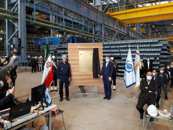 افتتاح پروژه کوره بلند و فولادسازی تولید شمش فولادی