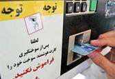 اطلاعیه شرکت ملی پخش فرآوردههای نفتی ایران در مورد صدور پیامکهای جعلی کارت سوخت