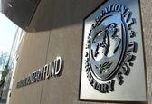 صندوق بین المللی پول خواستار افزایش محرک های مالی در جهان شد