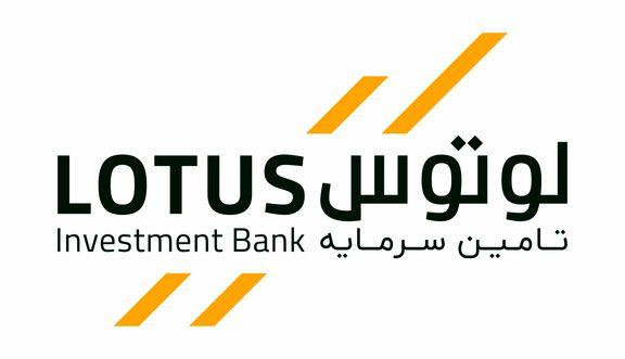 اعلام پذیره نویسی سهام جدید «لوتوس» پس از افزایش سرمایه