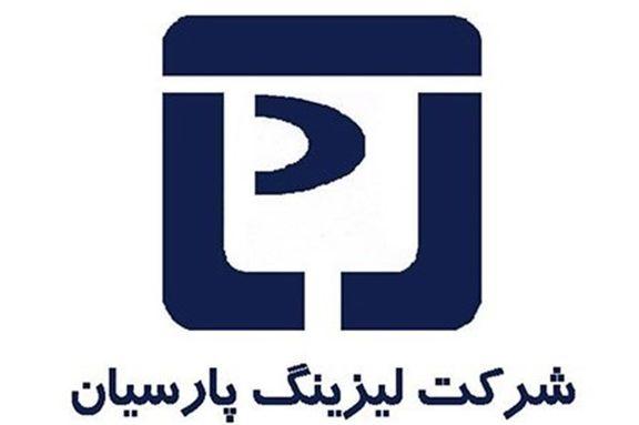 سهام شرکت لیزینگ پارسیان از طریق مزایده واگذار میشود