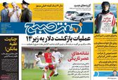 عناوین روزنامههای چهارشنبه 30 بهمن 98