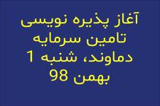پذیره نویسی تامین سرمایه دماوند از اول بهمن 98 آغاز میشود