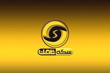 حسابهای بانکی مدیران سکه ثامن مسدود شد