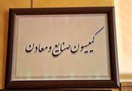 تذکر خبرنگار شبکه خبر به اعضای کمیسیون صنایع و معادن مجلس!