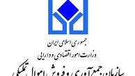 سرپرست سازمان جمع آوری و فروش اموال تملیکی منصوب شد